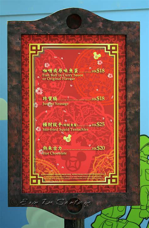 hong kong new year menu 2011 new year menus and treats at hong kong