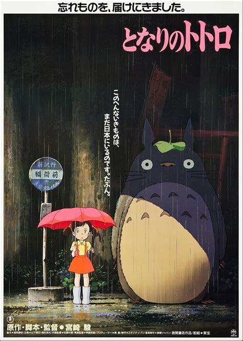 Tonari No Totoro tonari no totoro soundtrack details soundtrackcollector