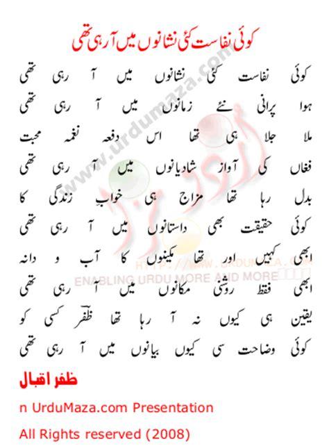 Zaifa Syari zafar iqbal poet junglekey in image
