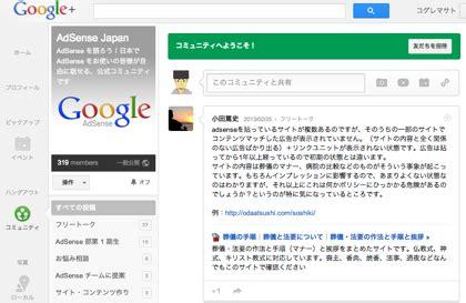 adsense japan google コミュニティにgoogle adsenseのコミュニティがオープン