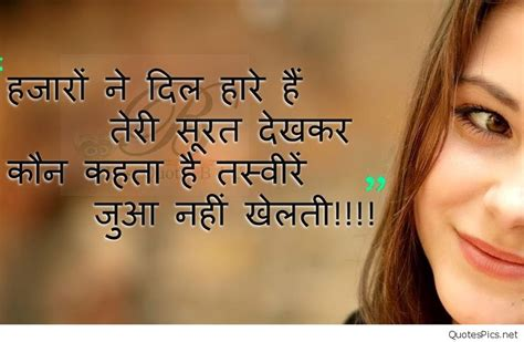 best love shayari top 50 most romantic hindi love shayari quotes images 2017