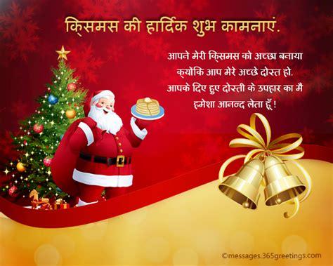 christmas   hindi greetingscom
