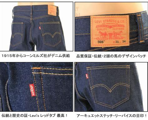 Clana Jean Levis 505 Slimfit Premium 2 threelove rakuten global market levi s jeanslot 00505 0217 less rigid wash リジットリジッド