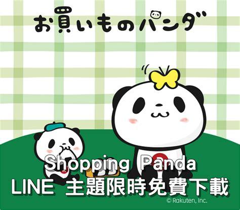 themes line panda line 主題 shopping panda 限時免費下載 就是酷資訊網