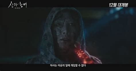 along with the gods korean movie online along with the gods the two worlds korean movie 2017