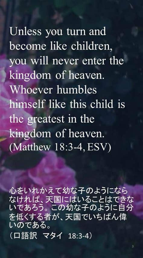 matthew 5 3 4 esv 1 000 件以上の 聖書の名言 のおしゃれアイデアまとめ pinterest 詩篇 経典の名言 聖句