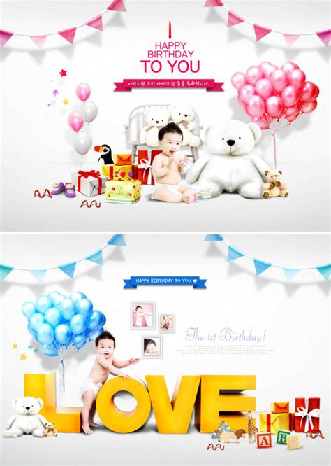 happy birthday card photoshop template baby birthday photo template psd free