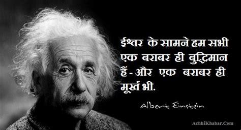 biography einstein in hindi ज न यस अल बर ट आइ स ट न क 101 प रस द द कथन albert