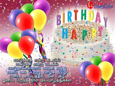 Wedding Blessing Song Tamil by Happy Birthday Kavithai Messages In Tamil Tamil