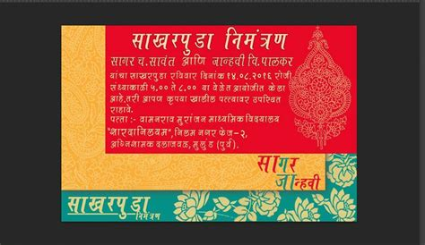Indian Engagement Invitation Cards In Marathi
