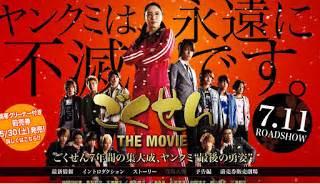 film gokusen adalah aqua timez indonesia september 2010