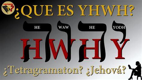 el nombre de dios 8408150928 191 es realmente jehov 225 el nombre de dios 191 qu 233 es yhwh 191 tetragramaton tengo preguntas youtube