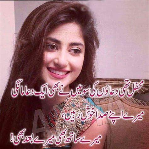 best poets poetry lovely urdu shayari ghazals baby
