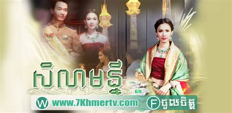 film thailand contact silamanee 25ep end khmotion com 7khmer streaming