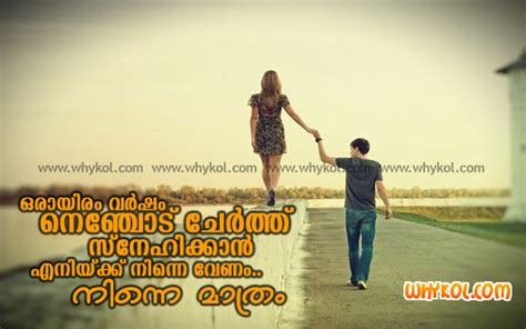 images of love quotes in malayalam search results for love quotes kannada images calendar