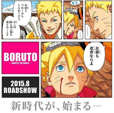 boruto comic it s boruto not bolt as he takes center stage in his own