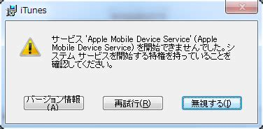 apple mobile service device サービス apple mobile device service を開始できませんでした の対処法 ハルパス