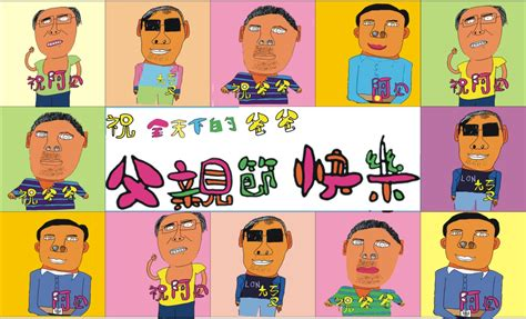 the post 1 5 2011 fitsnews 父親節 特別 企劃 老爸 領軍 夏日 大閱 冰