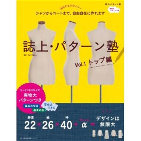 japanese pattern drafting books new releases february 2014 japanese sewing pattern