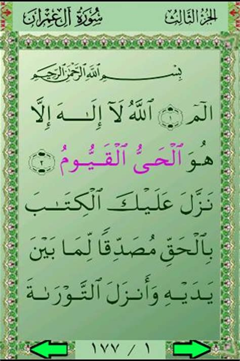 download ya hamil al quran mp3 al quran free for android free download and software