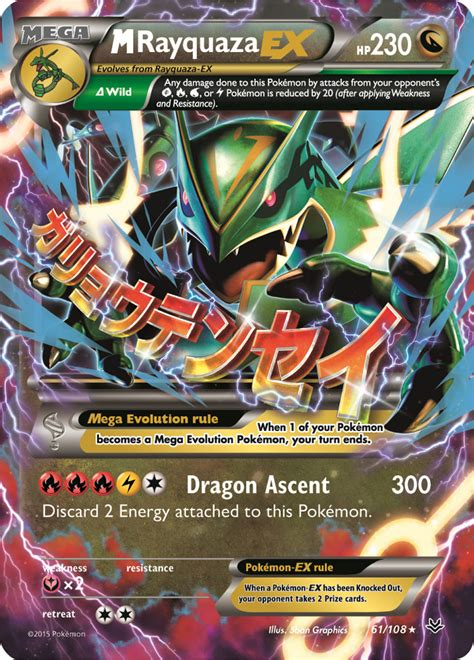 how to make a ex card mega rayquaza ex 61 108 roaring skies card