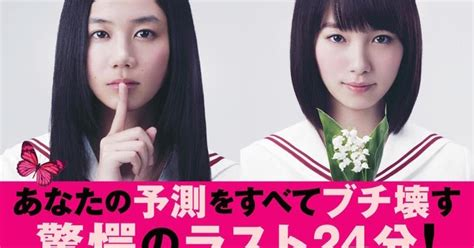 film action japan subtitle indonesia j movie girls in the dark ankoku joshi live action