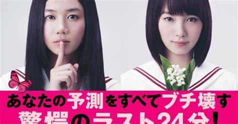 film action japan subtitle indonesia j movie girls in the dark ankoku joshi live action