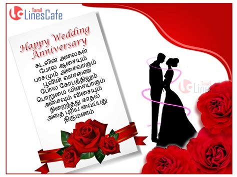 Wedding Day Wishes Kavithai by Happy Wishes For Wedding Day In Tamil Tamil Linescafe