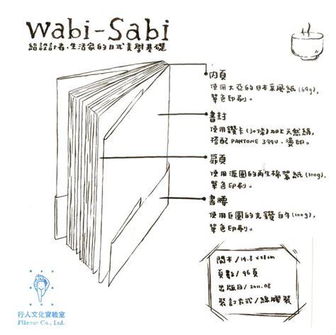 wabi sabi book wabi sabi 給設計者 生活家的日式美學基礎 wabi sabi for artists