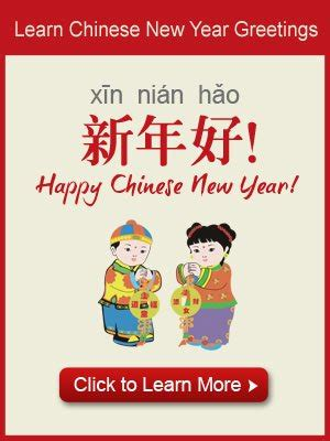 how to say new year in china how to say happy new year in mandarin and