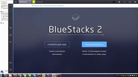 bluestacks just keeps loading bluestacks 2 новый эмулятор android для windows