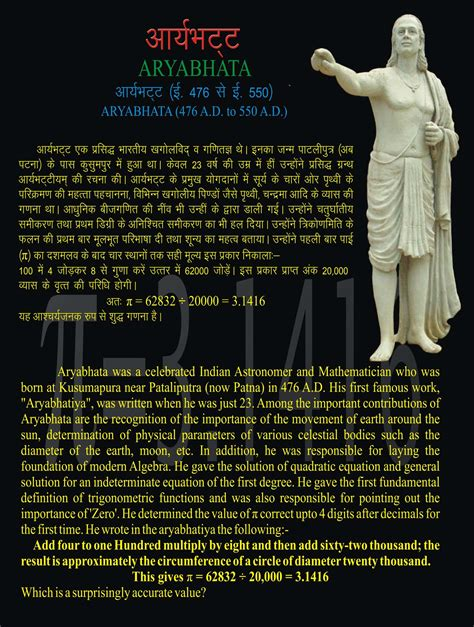 aryabhatta biography in hindi in pdf i g planetarium