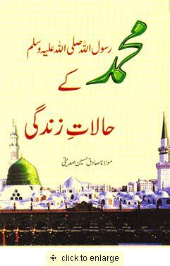 hazrat muhammad saw ki zindagi urdu muhammad pbuh ke halat e zindagi urdu only