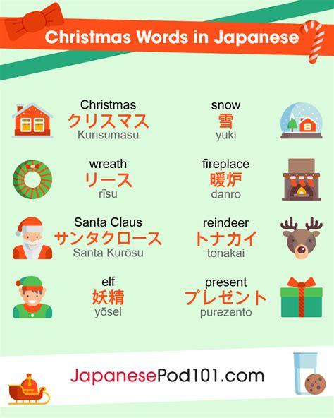 merry christmas  japanese japanesepod