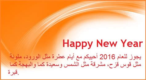 happy new year wishes messages in arabic nywq