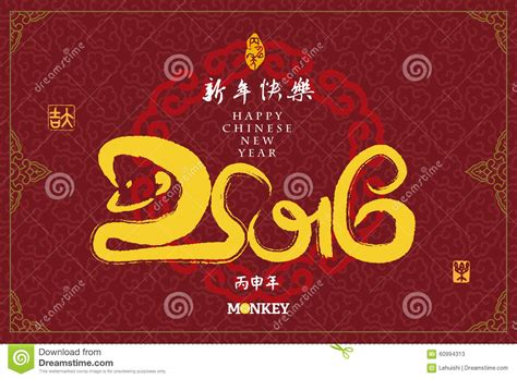 new year meaning of the monkey 2016 vector year of the monkey asian lunar year