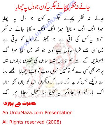 song in urdu urdu ghazal poem quot janay na nazar pehchany jigar song by