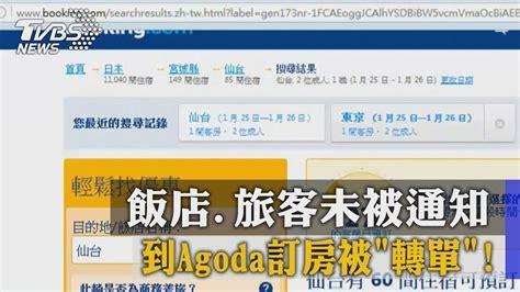 agoda unsubscribe 到agoda訂房被 轉單 飯店 旅客未被通知 youtube