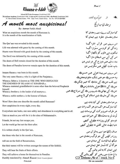 Naat Shareef in Urdu, Arabic and Persian: Kaash