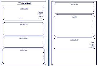 Cv Modèle à Télécharger by Resume Format Modele De Cv Gratuit En Arabe