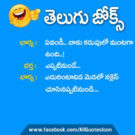 telugu jokes photos famous funny jokes in telugu pictures best comments wife