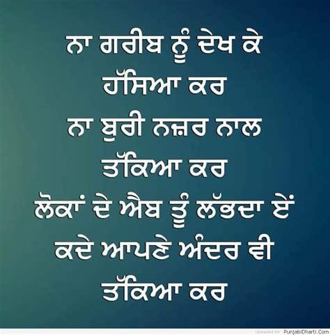 new punjabi states down punjabi graphics images pictures for facebook whatsapp