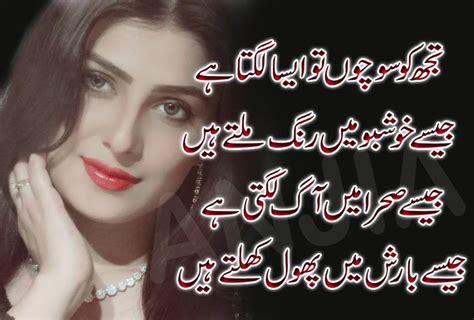 syari in love poetry romantic lovely urdu shayari ghazals baby