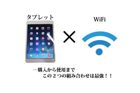 aa wifi タブレット 215 wifi wifiルーターガイド