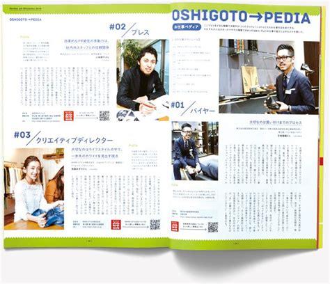 magazine layout jobs in johannesburg room composite com センケンjob新卒2018 magazine design pinterest