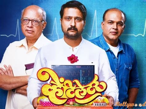 marathi movie box office collection 2016 ventilator marathi movie first weekend box office collection
