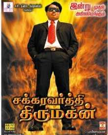 film quiz tamil chakravarthy thirumagan movie quiz tamil movie quizzes