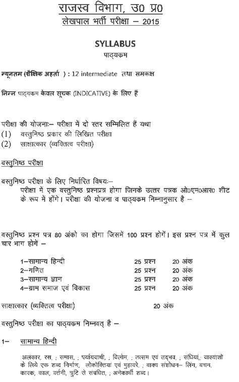 pattern of up lekhpal exam up lekhpal exam syllabus question paper pattern 2015