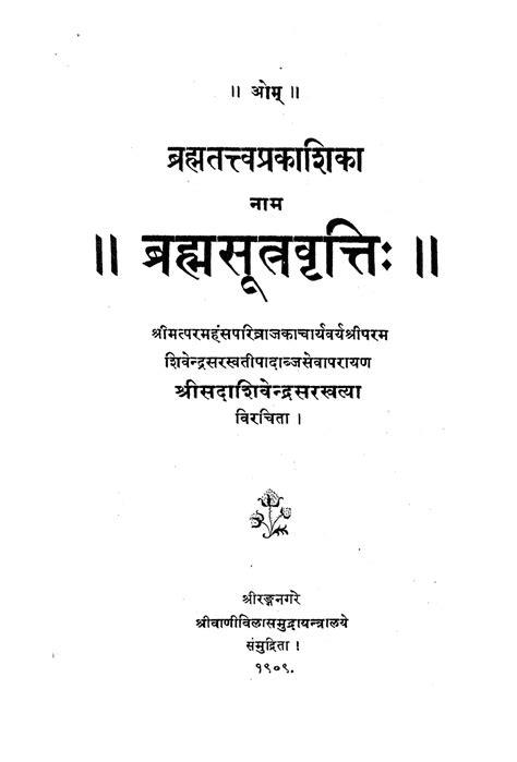 Peace Sanskrit