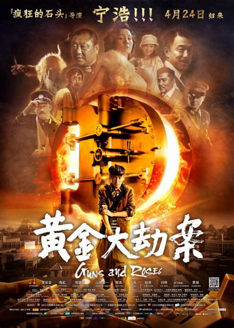 film china rose 2012 chinese action movies a k china movies hong